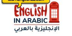 كيف تتقن الإنجليزية