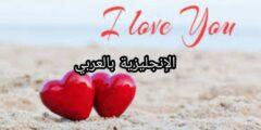 عبارات الحب بالإنجليزية