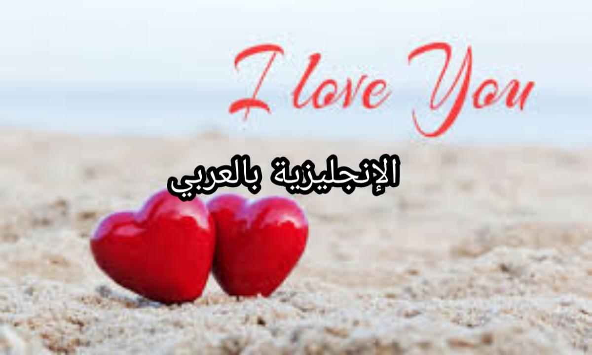 امثال انجليزية عن الحب وترجمتها بالعربية كلمات رقيقة ومعبرة عن الحب