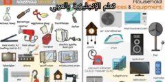مفردات الأجهزة الكهرومنزلية بالإنجليزية