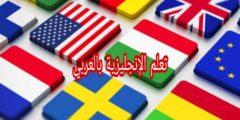أفضل 5 مواقع للترجمة الدقيقة في اللغة الإنجليزية