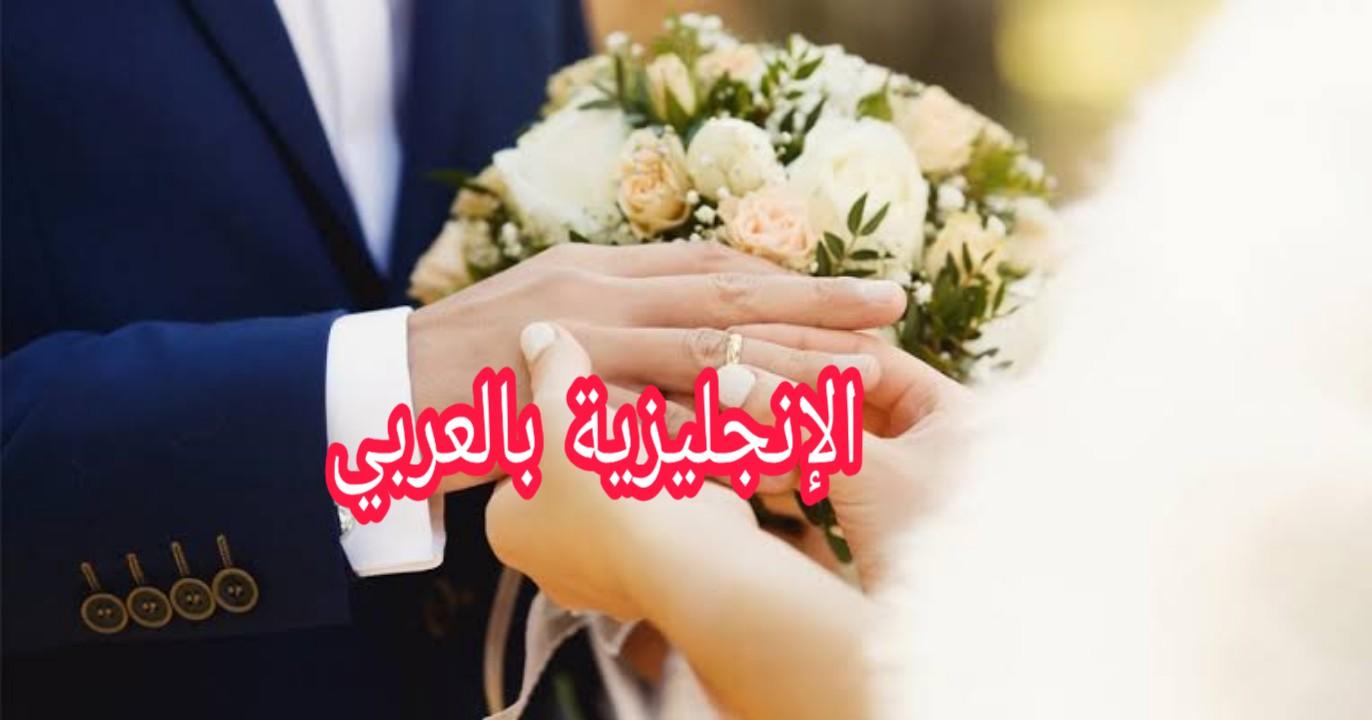 مفردات الزواج والخطوبة بالإنجليزية
