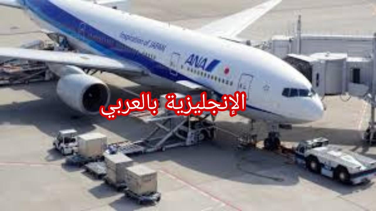 مفردات الطيران بالإنجليزي