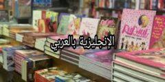 مفردات المكتبة بالإنجليزية