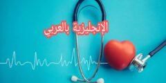 مفردات الصحة بالإنجليزية
