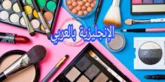 مفردات التجميل بالإنجليزية