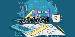 مفردات الرياضيات بالإنجليزية