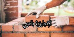 عبارات البناء في اللغة الإنجليزية
