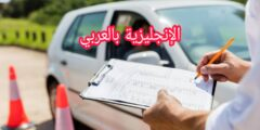 مصطلحات السياقة بالإنجليزية