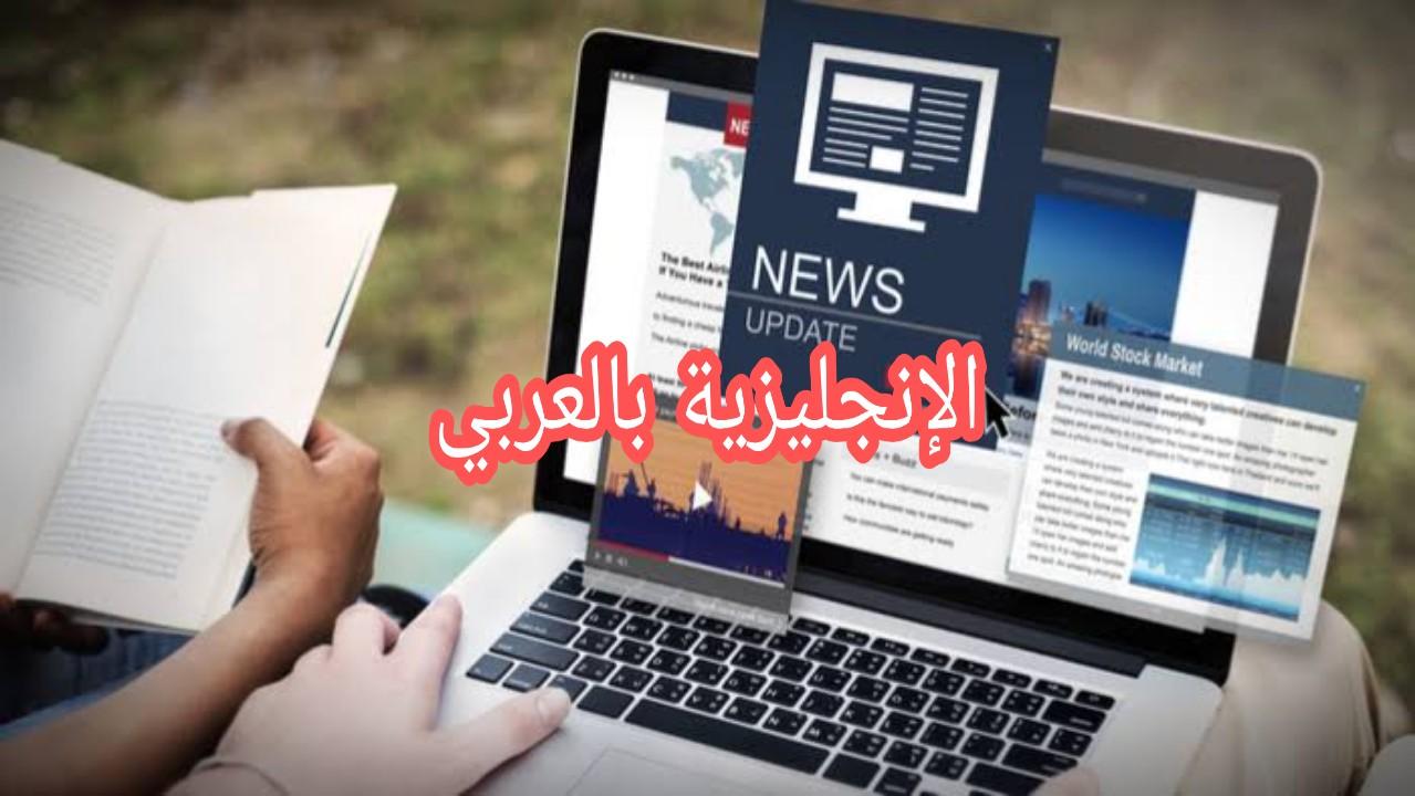 عبارات الصحافة بالإنجليزية