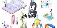 مفردات الفيزياء والكيمياء بالإنجليزية