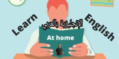 ترجمة أمثال وحكم إنجليزية للعربية