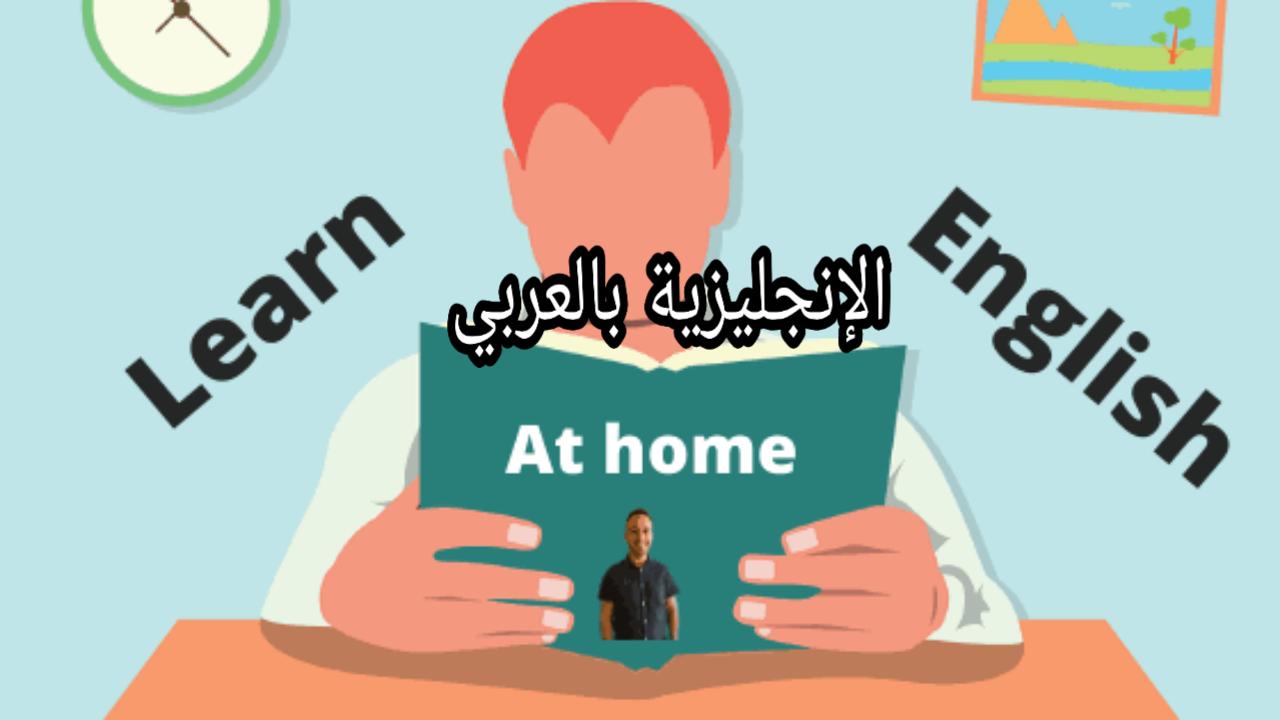 ترجمة الأمثال في الإنجليزية