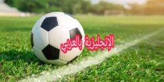 مفردات كرة القدم في الإنجليزية