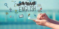 مفردات النشاطات اليومية بالإنجليزية