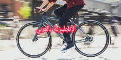 مفردات الدراجة في اللغة الإنجليزية