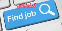 مفردات التوظيف في اللغة الإنجليزية