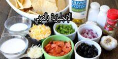 مصطلحات المطبخ في اللغة الإنجليزية
