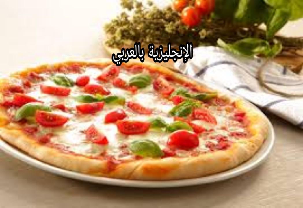 في محل البيتزا بالإنجليزية مع النطق والترجمة بالعربية الإنجليزية بالعربي