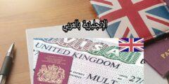 مصطلحات الهجرة في اللغة الإنجليزية