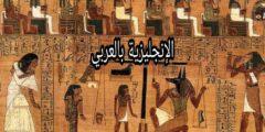 مفردات الآثار والتاريخ في الإنجليزية