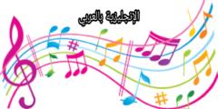 مصطلحات الموسيقى والآلات الموسيقية في الإنجليزية
