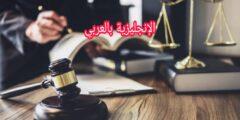 مفردات المحكمة بالإنجليزية