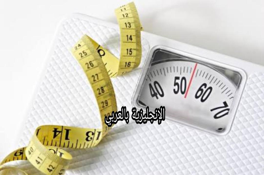 مصطلحات الوزن والقياس في الإنجليزية