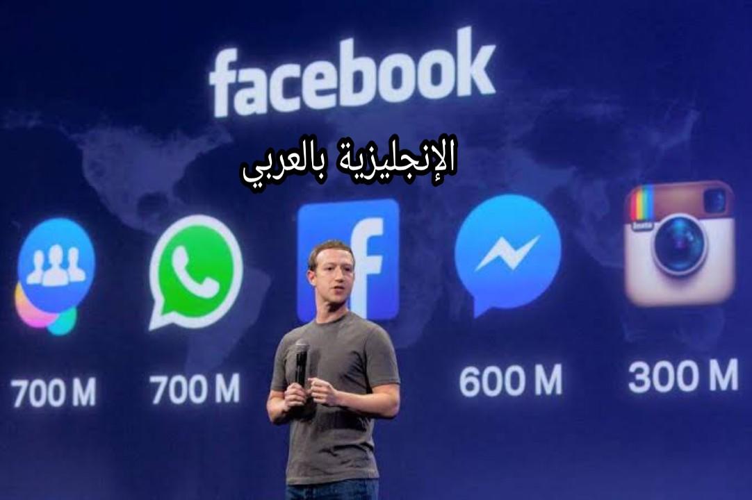 مفردات الفيس بوك في الإنجليزية