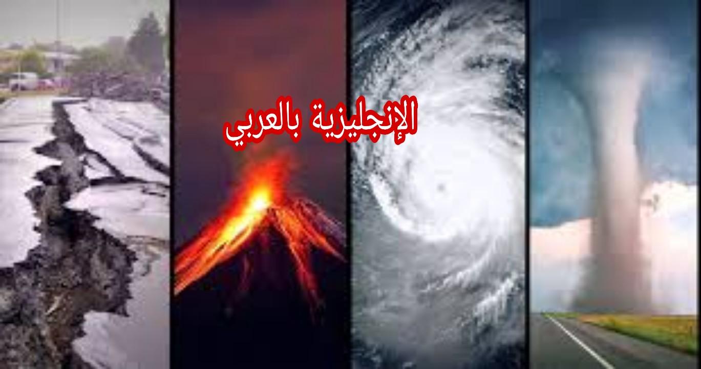 مفردات الكوارث الطبيعية في الإنجليزية