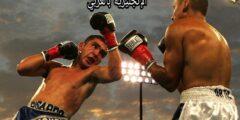 مصطلحات الملاكمة في اللغة الإنجليزية