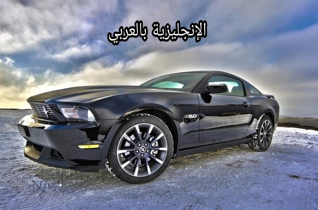 مصطلحات السيارة بالإنجليزية