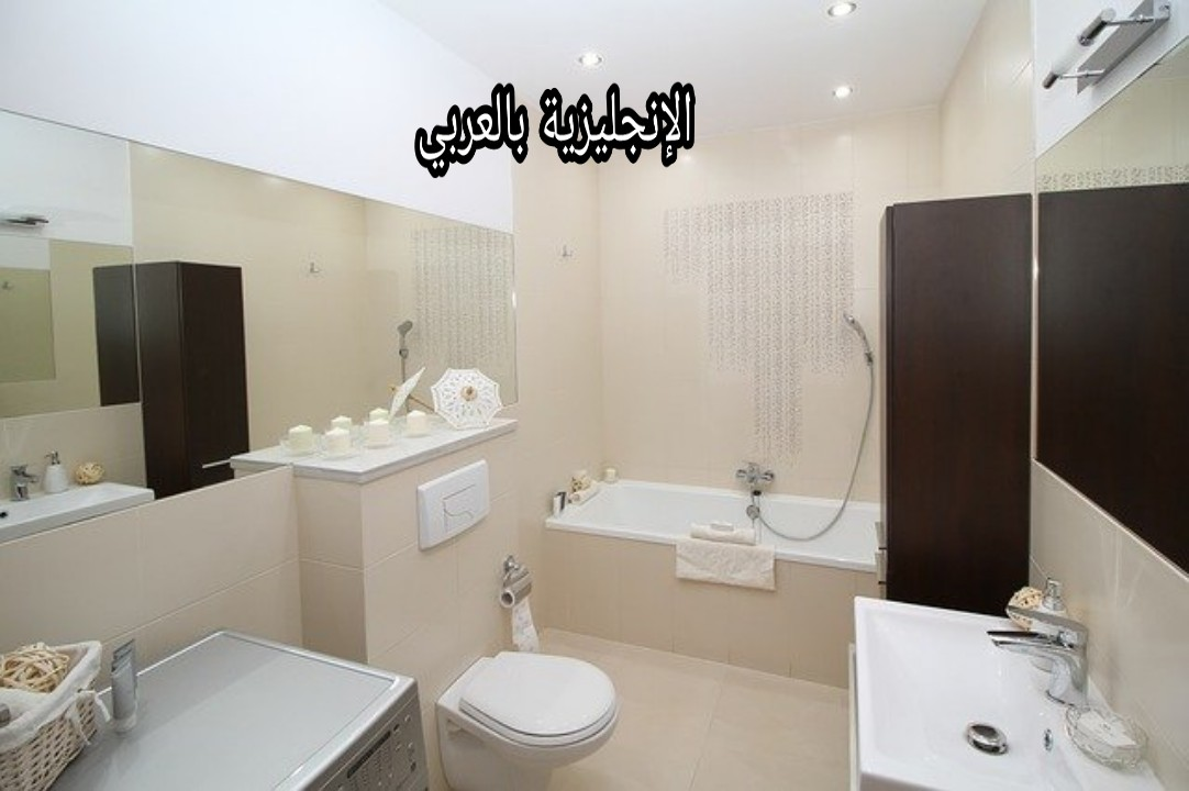 مفردات الحمام بالإنجليزية مترجمة للعربية مع النطق الإنجليزية بالعربي