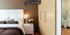 مصطلحات غرفة النوم بالإنجليزية