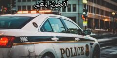 المحادثة في مخفر الشرطة بالإنجليزية
