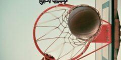 مصطلحات كرة السلة في اللغة الإنجليزية