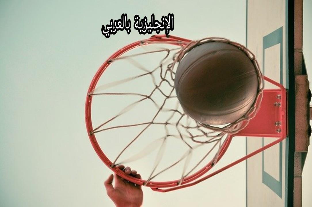 مفردات كرة السلة بالإنجليزية مترجمة للعربية الإنجليزية بالعربي