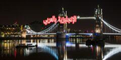 مفردات المدن والدول بالإنجليزية