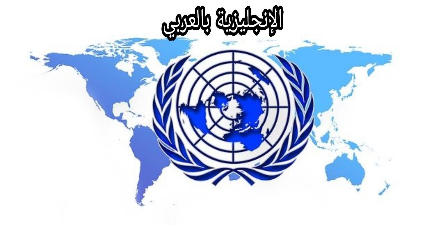 أسماء المنظمات الدولية بالإنجليزية