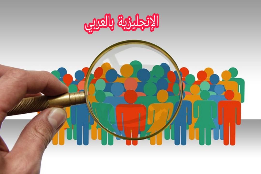 مصطلحات علم الإجتماع بالإنجليزية مترجمة للعربية مع النطق الإنجليزية بالعربي
