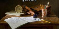 مصطلحات التعليم والتعلم بالإنجليزية