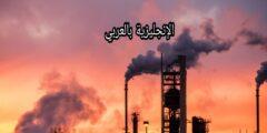 مفردات الغاز والبترول بالغة الإنجليزية