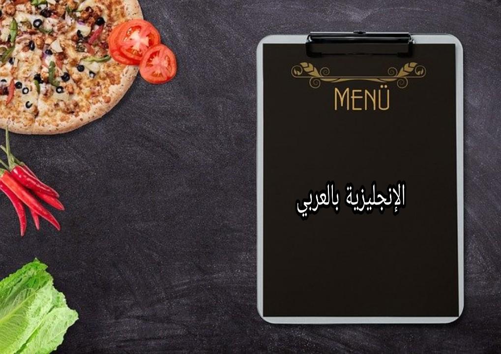 قائمة الطعام في الإنجليزية مترجمة للعربية مع النطق الإنجليزية بالعربي