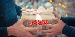 مفردات التهنئة بالإنجليزية مترجمة للعربية