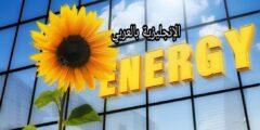 مفردات الطاقة الذرية و النووية بالإنجليزية