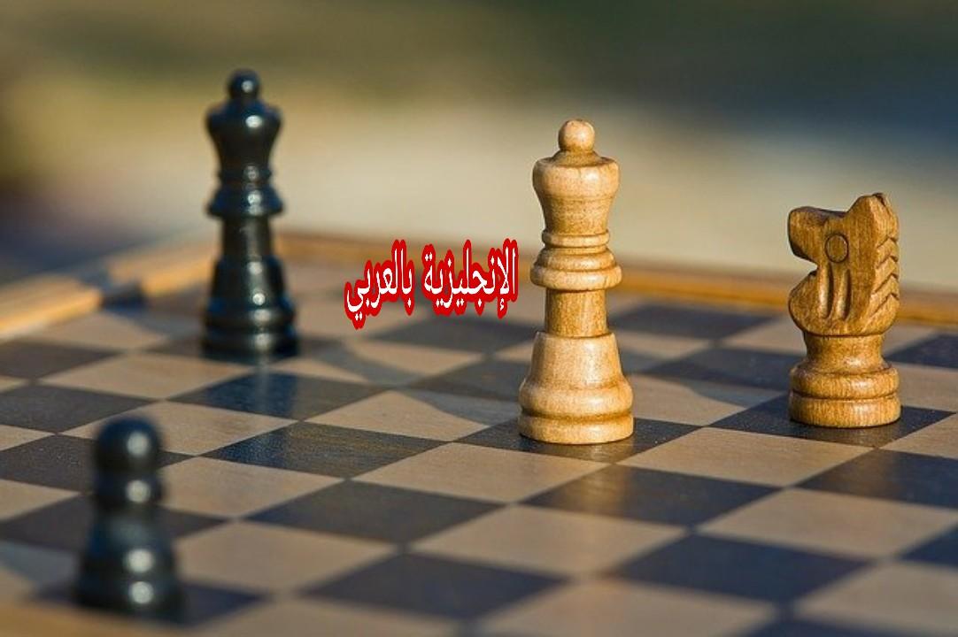 مفردات لعبة الشطرنج بالإنجليزية