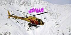 مفردات المروحية بالإنجليزية