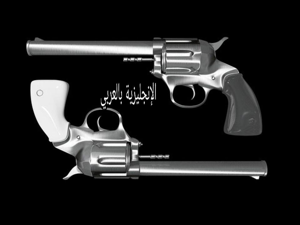 مفردات الأسلحة في الإنجليزية