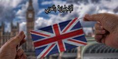 الشرط في الإنجليزية بالشرح العربي
