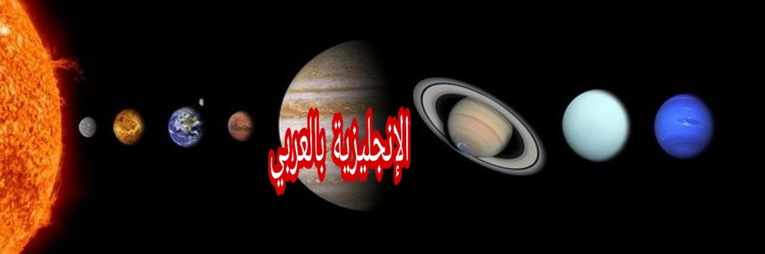أسماء الكواكب بالإنجليزي والعربي الإنجليزية بالعربي